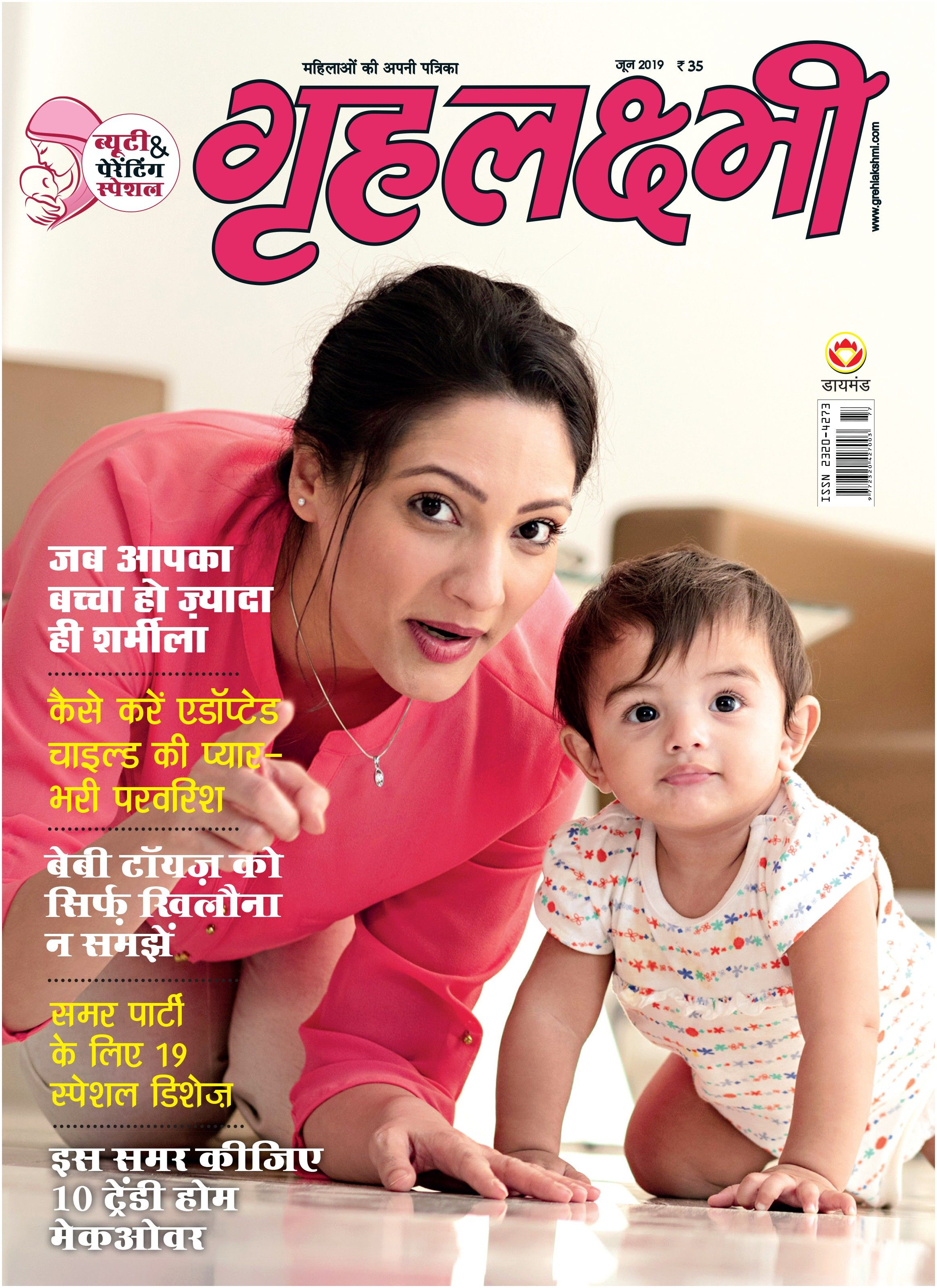 Online Hindi Magazine Buy Grehlashmi Magazine In Hindi Line In India