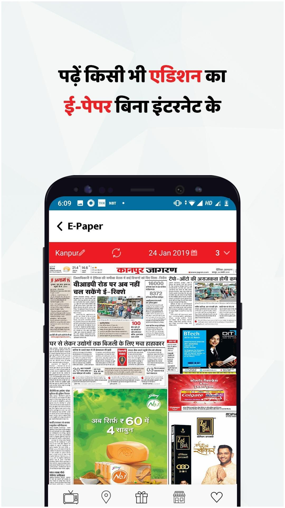 Hindi Magazine Online Reading for Free Hindi News Dainik Jagran India News Jagran Epaper for android Apk